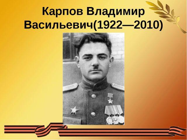 Карпов Владимир Васильевич(1922—2010)