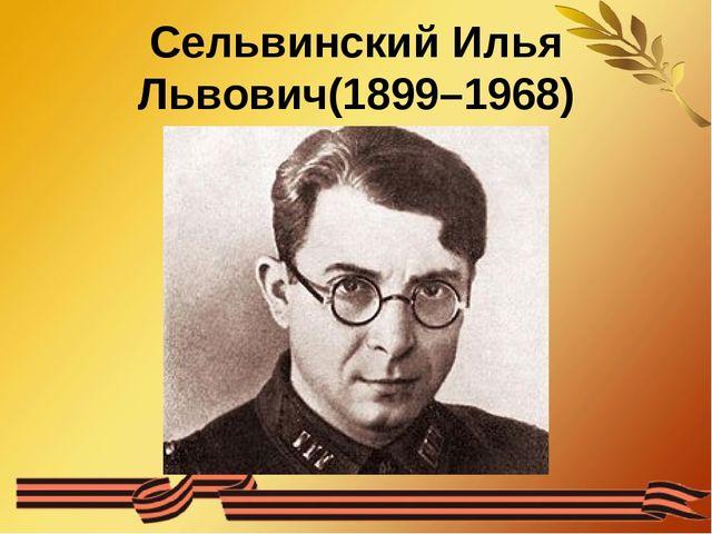 Сельвинский Илья Львович(1899–1968)
