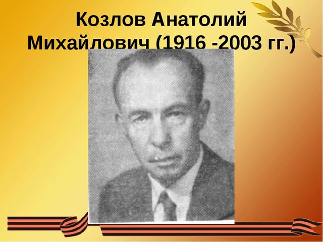 Козлов Анатолий Михайлович (1916 -2003 гг.)