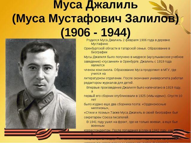 Муса Джалиль (Муса Мустафович Залилов) (1906 - 1944) Родился Муса Джалиль 2 ф...