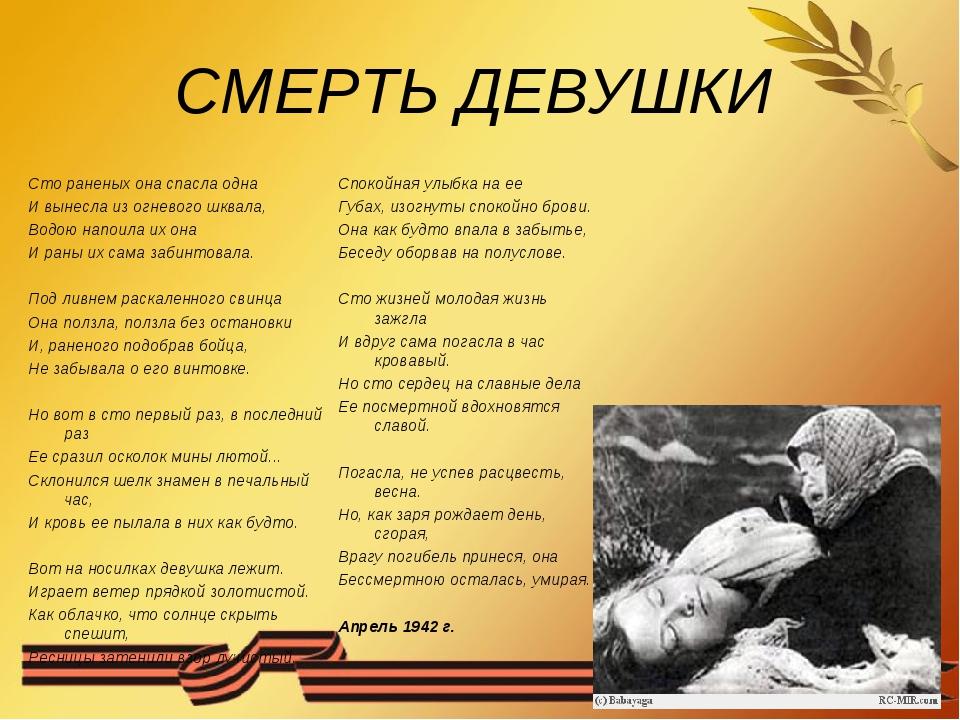 СМЕРТЬ ДЕВУШКИ Сто раненых она спасла одна И вынесла из огневого шквала, Водо...
