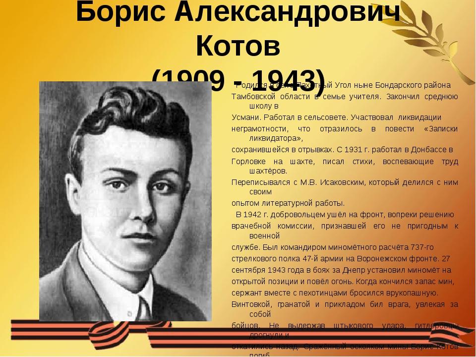 Борис Александрович Котов (1909 - 1943) Родился в селе Пахотный Угол ныне Бон...