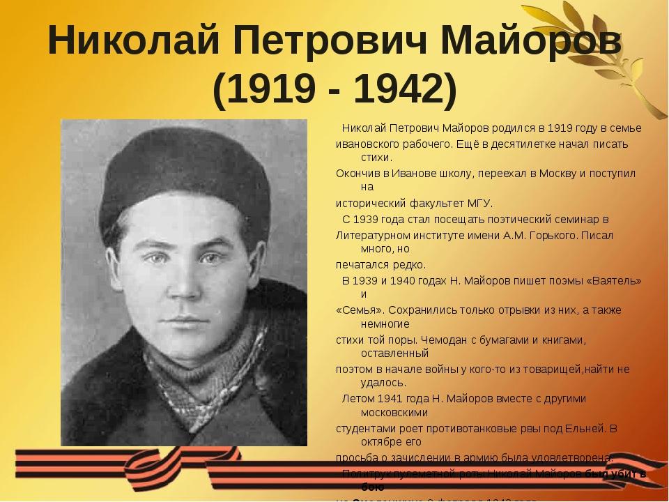 Николай Петрович Майоров (1919 - 1942) Николай Петрович Майоров родился в 191...