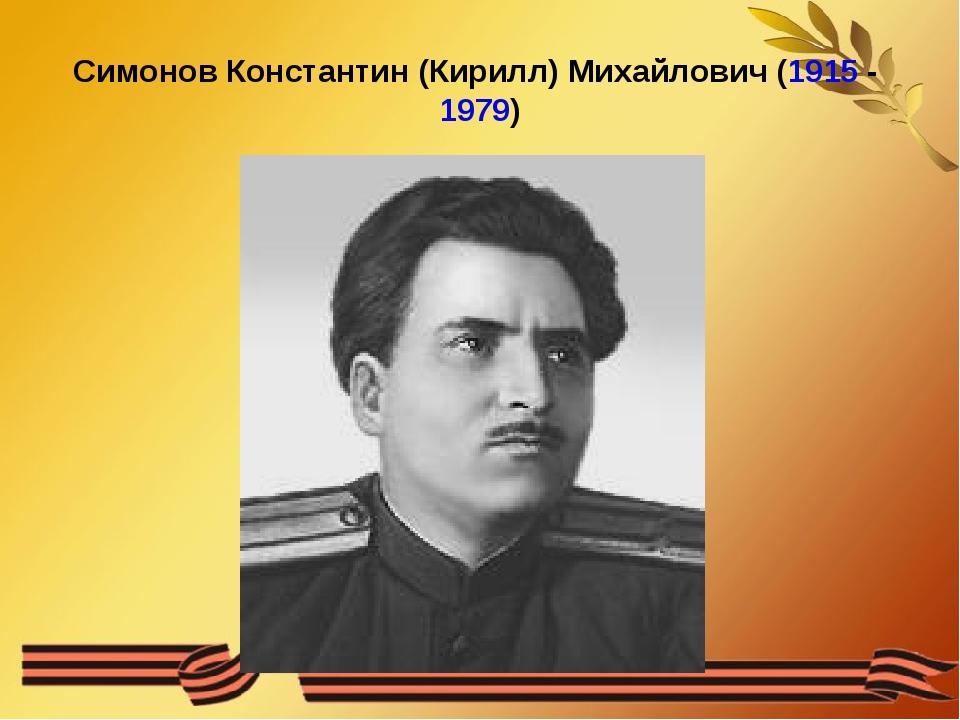 Симонов Константин (Кирилл) Михайлович (1915 - 1979)