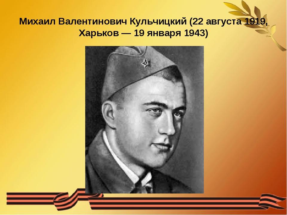 Михаил Валентинович Кульчицкий (22 августа 1919, Харьков — 19 января 1943)