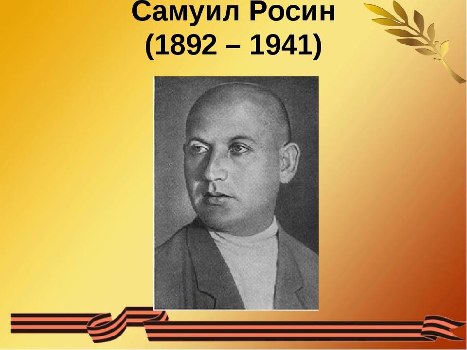 Самуил Росин (1892 – 1941)