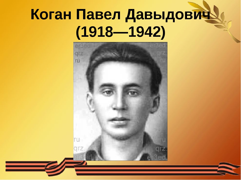 Коган Павел Давыдович (1918—1942)