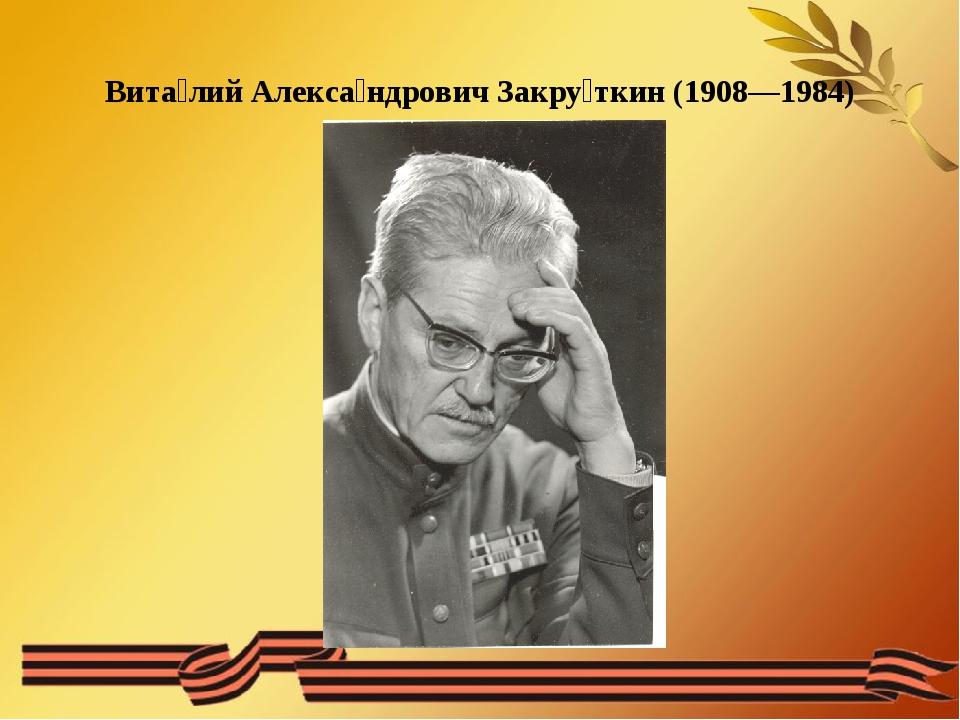 Вита́лий Алекса́ндрович Закру́ткин (1908—1984)