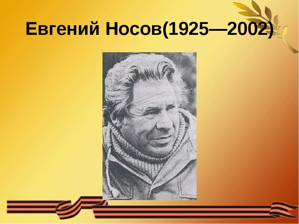 Евгений Носов(1925—2002)