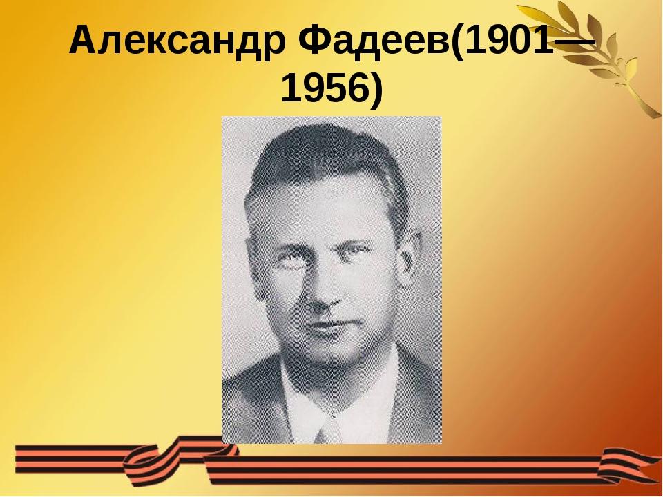 Александр Фадеев(1901—1956)