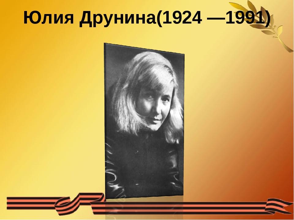 Юлия Друнина(1924 —1991)
