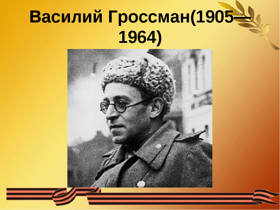 Василий Гроссман(1905—1964)