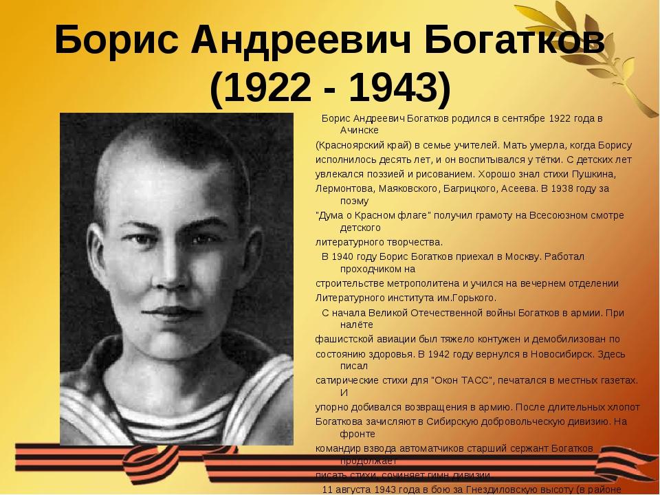 Борис Андреевич Богатков (1922 - 1943) Борис Андреевич Богатков родился в сен...