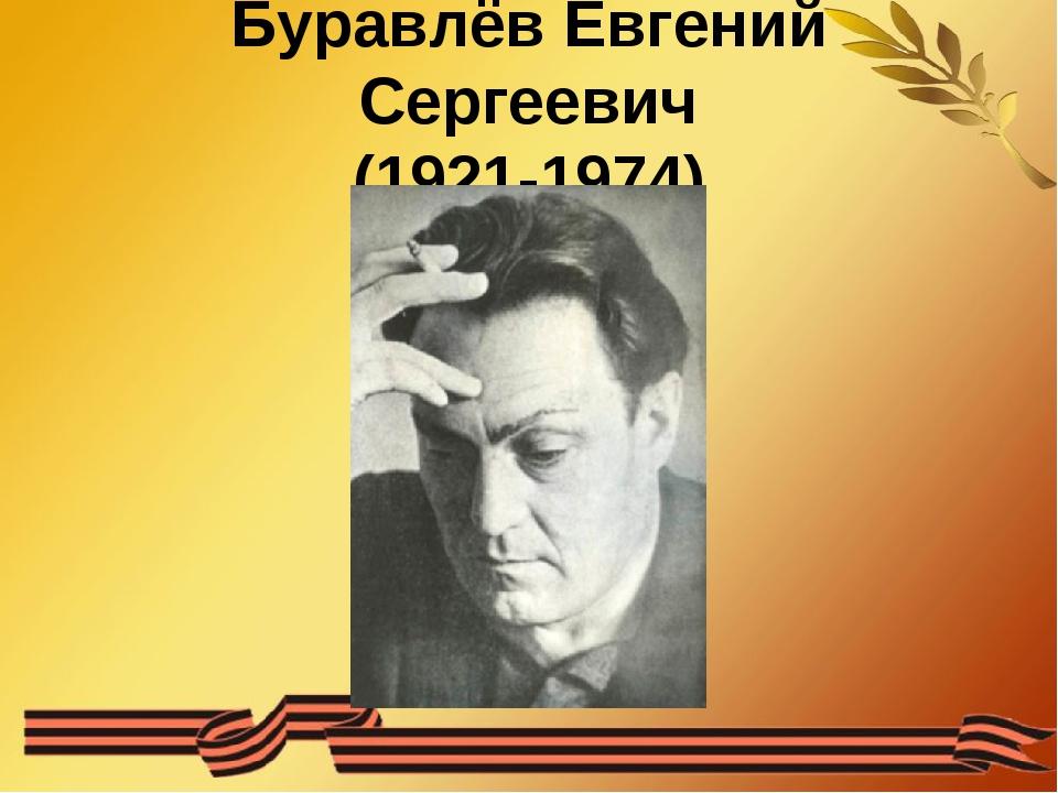 Буравлёв Евгений Сергеевич (1921-1974)