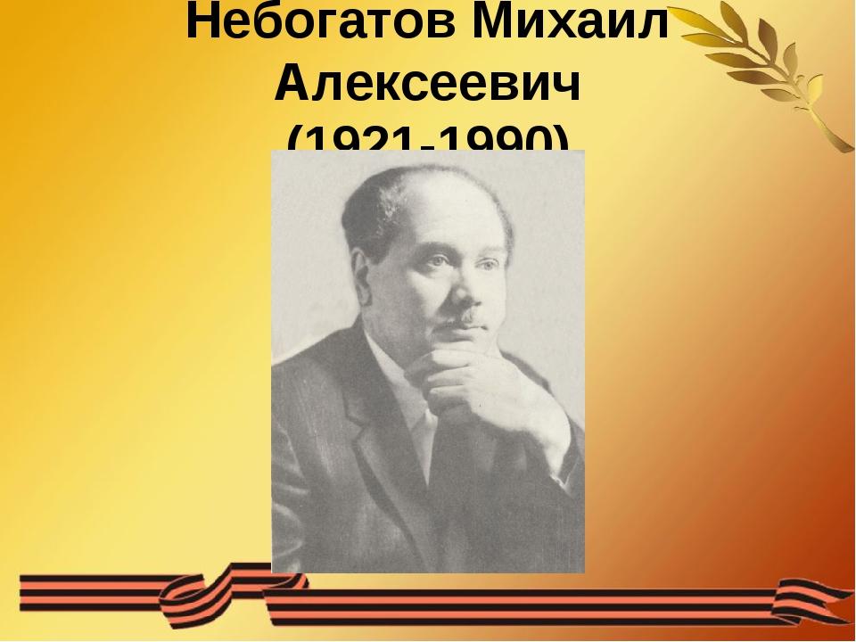 Небогатов Михаил Алексеевич (1921-1990)