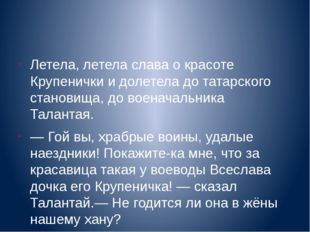 Летела, летела слава о красоте Крупенички и долетела до татарского становища
