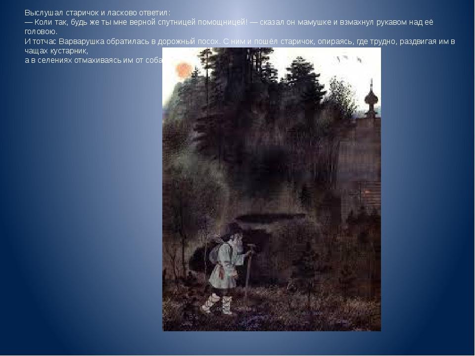 Выслушал старичок и ласково ответил: — Коли так, будь же ты мне верной спутн...
