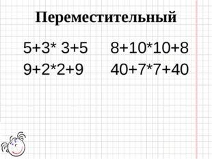 Переместительный 5+3* 3+5 8+10*10+8 9+2*2+9 40+7*7+40