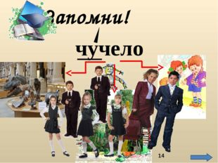 Запомни! чучело http://www.abche.ru/index.php/component/content/article/24.ht