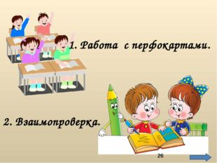 1. Работа с перфокартами. 2. Взаимопроверка. http://www.wiki.vladimir.i-edu.r