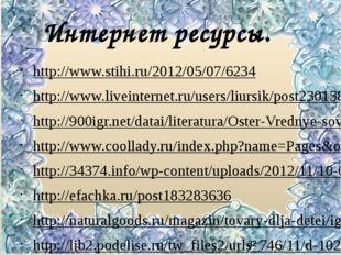 Интернет ресурсы. http://www.stihi.ru/2012/05/07/6234 http://www.liveinternet
