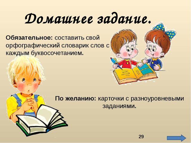 Домашнее задание. Обязательное: составить свой орфографический словарик слов...