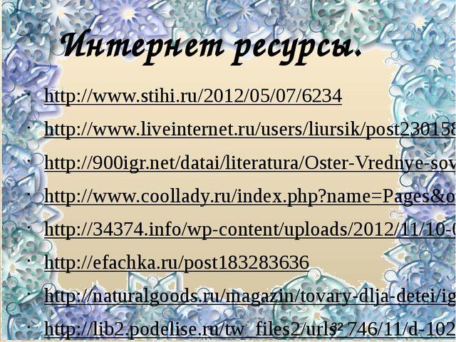 Интернет ресурсы. http://www.stihi.ru/2012/05/07/6234 http://www.liveinternet...
