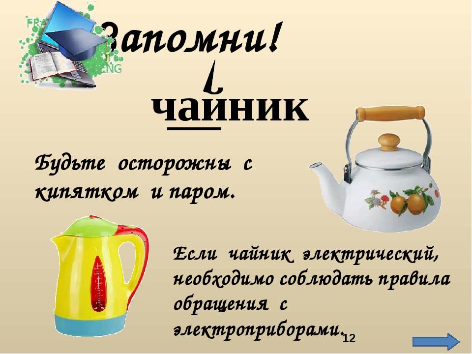 Будьте осторожны с кипятком и паром. Если чайник электрический, необходимо со...