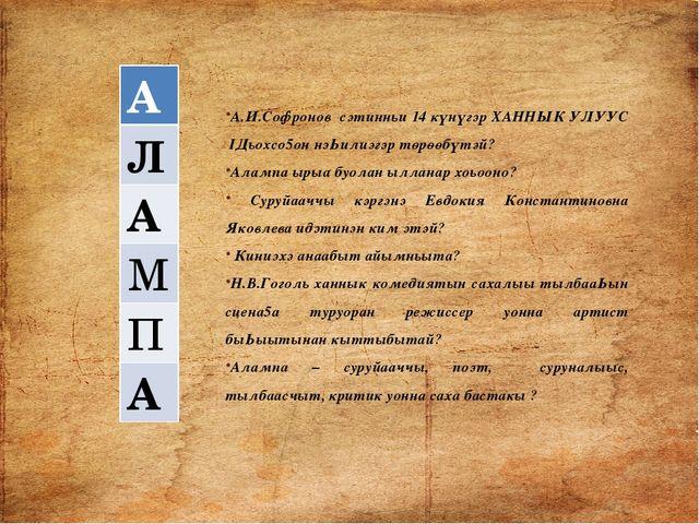 А.И.Софронов сэтинньи 14 күнүгэр ХАННЫК УЛУУС IДьохсо5он нэЬилиэгэр төрөөбүт...