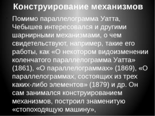 Помимо параллелограмма Уатта, Чебышев интересовался и другими шарнирными меха