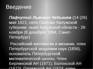 Введение Пафнутий Львович Чебышев(14 (26) мая 1821, село Окатово Калужской г