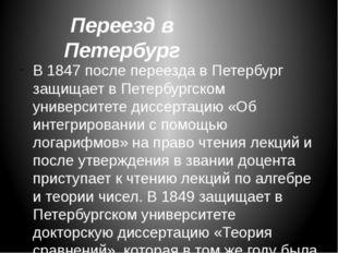 Переезд в Петербург В 1847 после переезда в Петербург защищает в Петербургско