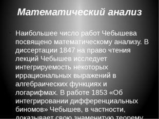 Математический анализ Наибольшее число работ Чебышева посвящено математическо