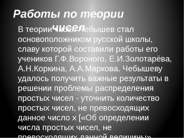 Работы по теории чисел В теории чисел Чебышев стал основоположником русской ш...