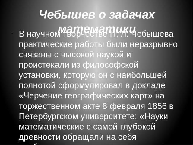 Чебышев о задачах математики В научном творчестве П. Л. Чебышева практические...