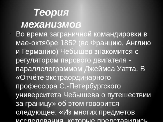Теория механизмов Во время заграничной командировки в мае-октябре 1852 (во Фр...