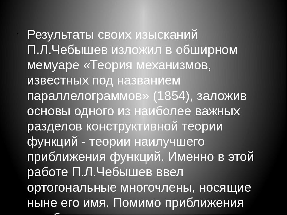 Результаты своих изысканий П.Л.Чебышев изложил в обширном мемуаре «Теория мех...