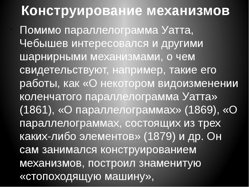 Помимо параллелограмма Уатта, Чебышев интересовался и другими шарнирными меха...