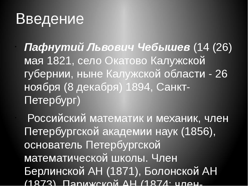 Введение Пафнутий Львович Чебышев(14 (26) мая 1821, село Окатово Калужской г...