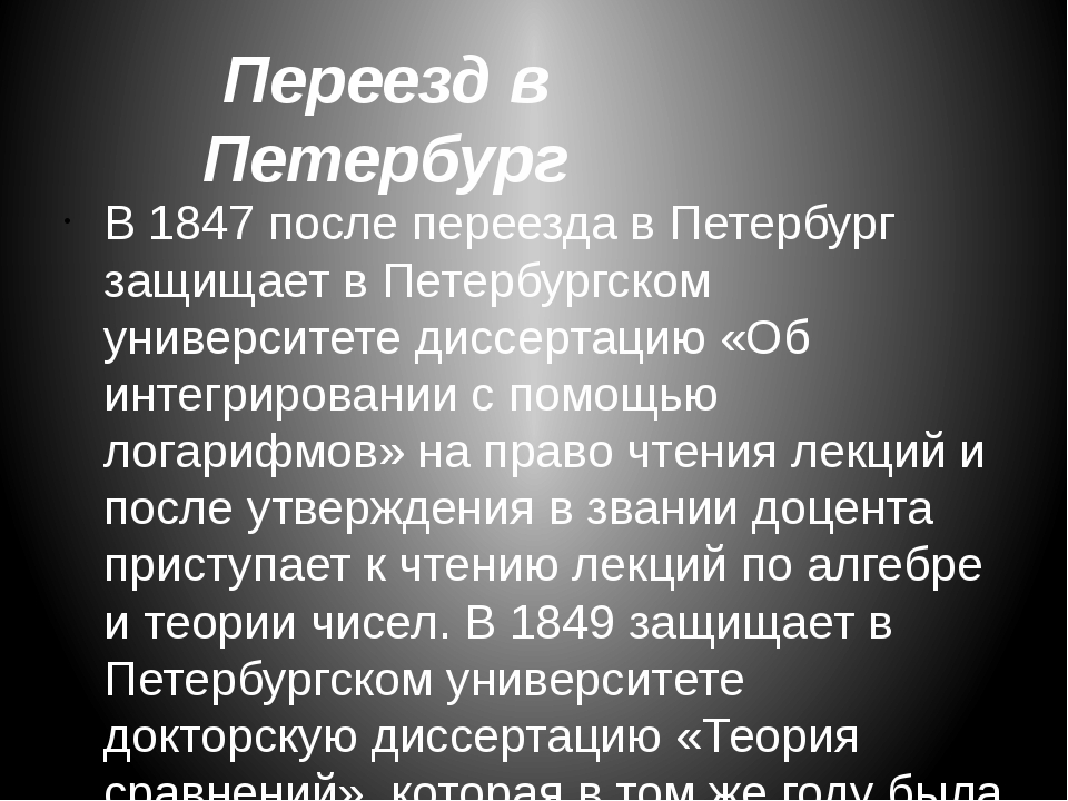 Переезд в Петербург В 1847 после переезда в Петербург защищает в Петербургско...