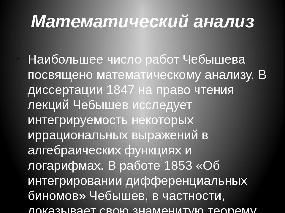 Математический анализ Наибольшее число работ Чебышева посвящено математическо...