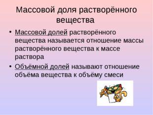 Массовой доля растворённого вещества Массовой долей растворённого вещества на