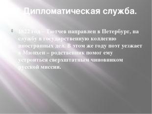 5.Дипломатическая служба. 1822 год – Тютчев направлен в Петербург, на службу