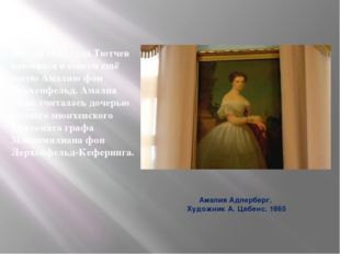 Амалия Адлерберг. Художник А. Цебенс. 1865 Весной 1823 года Тютчев влюбился в