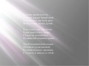 Я помню время золотое, Я помню сердцу милый край: День вечерел; мы были двое;