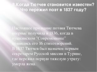 Настоящее признание поэзия Тютчева впервые получила в 1836, когда в пушкинско