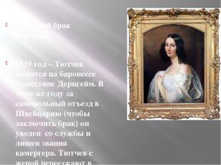 9. Второй брак Тютчева. 1839 год – Тютчев женится на баронессе Эрнестине Дерн