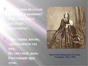 Эрнестина Федоровна Тютчева. Петербург. Фото 1862 Как дымный столп светлеет в