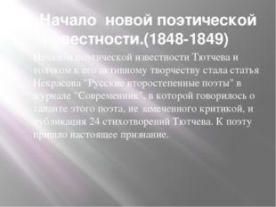 11.Начало новой поэтической известности.(1848-1849) Началом поэтической извес