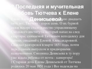 12.Последняя и мучительная любовь Тютчева к Елене Денисьевой. Елене Александр